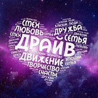 Логотип ОТРЯД ВОЖАТЫХ ДРАЙВ (Закрытая группа)