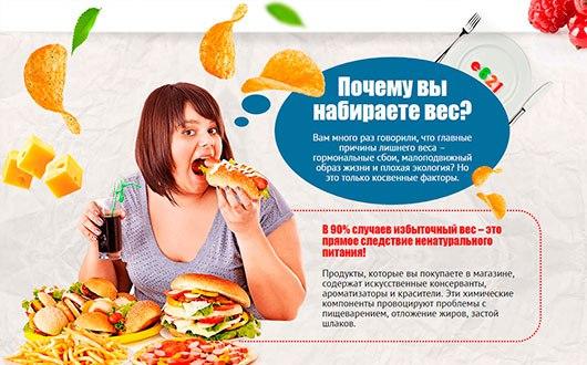 Как набрать вес быстро диета