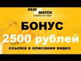 parimatch kz букмекерская контора - вход в бк Париматч