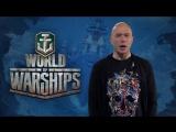 Сергей Дружко поздравляет World of Warships (2017)