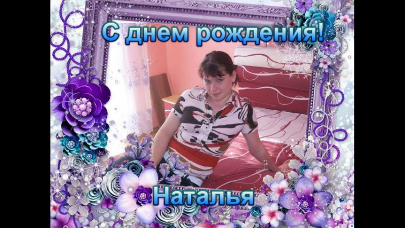 С днем рождения Наталья vichatter net