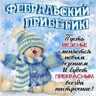 Привет Зима Февраль Друзьям