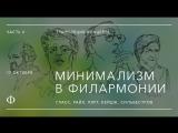 Трансляция концерта | Музыка минимализма часть 2