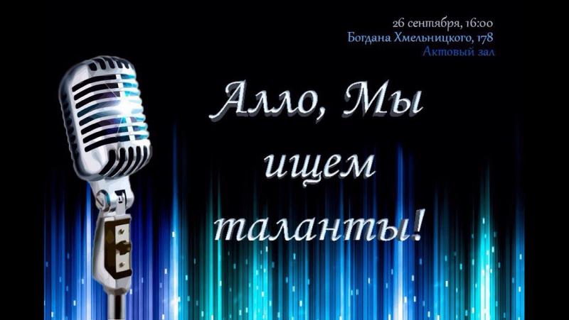 Дядина Екатерина Танец Lady Конкурс Алло Мы ищем таланты