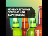 Почему пивные бутылки зеленые или коричневые