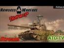 Везучий стрим Пятница 13 Armored Warfare