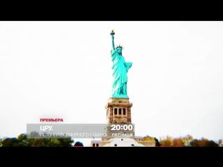 «ЦРУ. История всемирного обмана» 27 января на РЕН ТВ