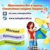 Совместная ЗАКУПКА-24