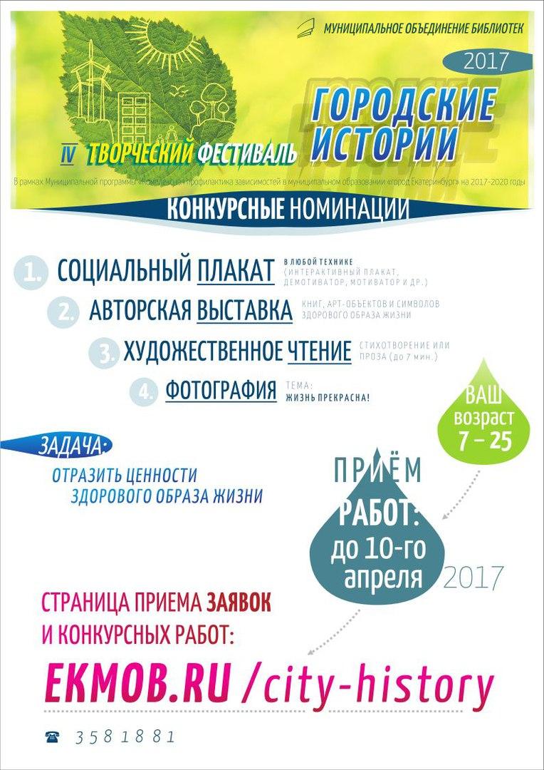 Афиша Екатеринбург Профилактический фестиваль «ГОРОДСКИЕ ИСТОРИИ»