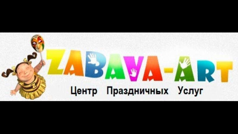 Zabava-ART Самара