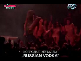 Коррозия Металла - Russian Vodka (Рашн Водка)