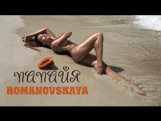 Премьера. Romanovskaya (Ольга Романовская) - Папайя