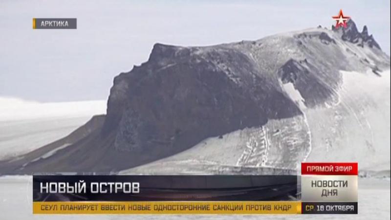 Российские моряки открыли в Арктике новый остров