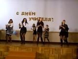 Танец учителей на День учителя