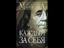Александра Маринина - Каждый за себя. Часть 1 Роман, детектив. Татьяна Ненарокомова