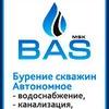 BAS - Бурение Скважин