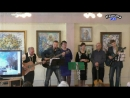 2017 02 26 Конценрт Каширского клуба авторской песни Созвучие Согреем музыкой сердца