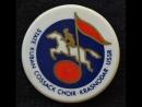 """""""Трава ледяная"""", Кубанский казачий хор,1981 г."""