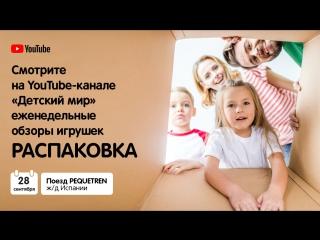 «Детский мир»: Распаковка! Поезд PEQUETREN ж/д Испании
