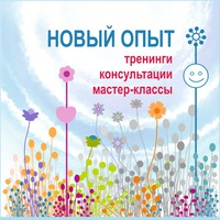 Логотип НОВЫЙ ОПЫТ / Тренинги и консультации