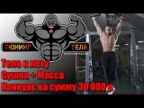 Тело к лету #2 Бюджетная сушка I Бюджетный набор мышечной массы I Конкурс