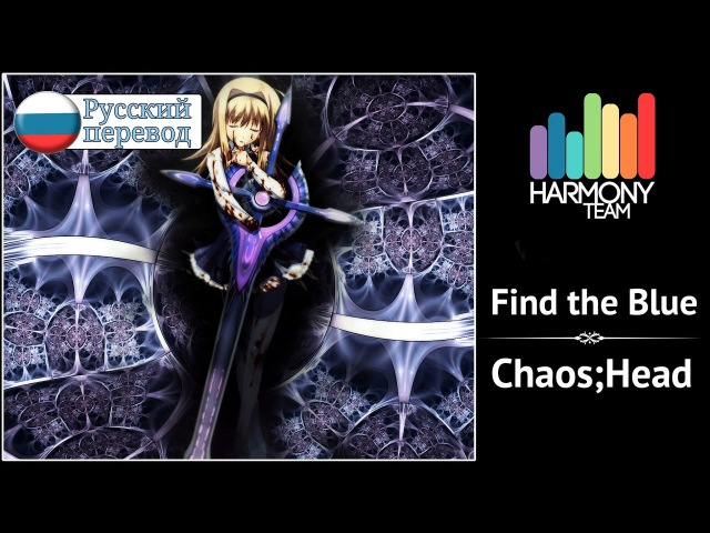 [Chaos;Head RUS cover] Sabi-tyan – Find the blue [Harmony Team]