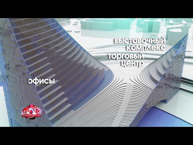 Конгресс холл в Челябинске - фантастика или реальность