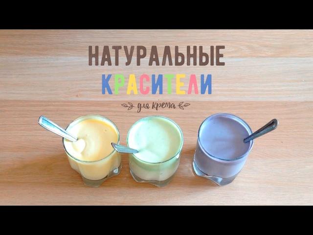 Как сделать натуральные красители для крема и выпечки / Быстрый пп-рецепт