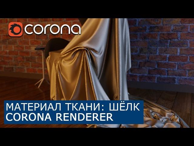 Материал ткани Шёлк в Corona Renderer 3Ds Max | Уроки как сделать архитектурная визуализа...