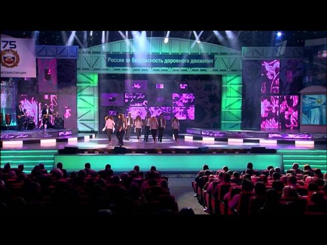 Жасмин - Лабу-Дабу (Первый канал: концерт, посвящённый 75-летию ГИБДД)