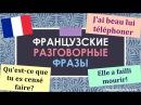 Урок 149 Разговорные конструкции avoir failli avoir beau être censé Французский язык