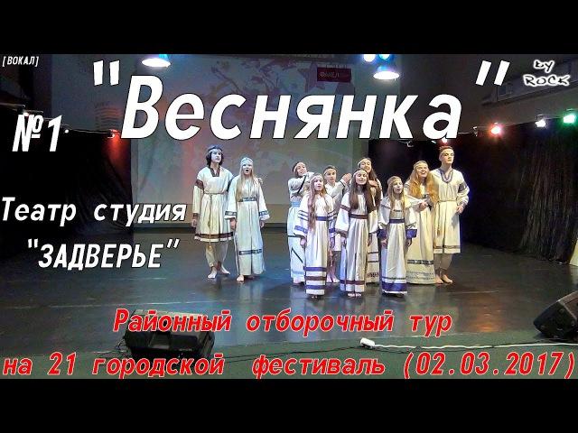 [№1]ЗАДВЕРЬЕ - Фольклор Веснянка[Районный отборочный тур на 21 городской фестива ...
