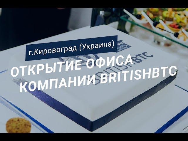 Открытие Офиса Компании BRITISHBTC KIROVOHRAD Кировоград