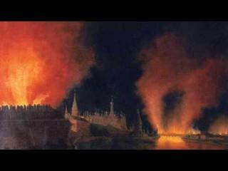 Забытая ядерная война 1810-1816 годов - Кто сжёг Москву в 1812 году?