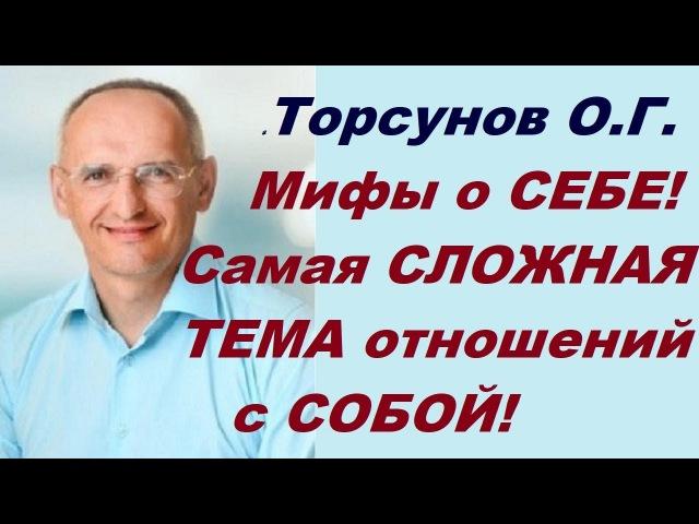 Торсунов О Г Как правильно относиться к себе Самая сложная тема Омск 17 04 2017