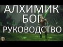 Skyforge Руководство Алхимик бог Новая мета