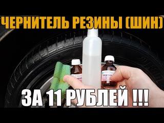 Чернитель резины (шин). Своими руками - ВСЕГО ЗА 11 РУБЛЕЙ!!!