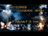 История создания Арды, о Валар и Майар Властелин Колец The Lord of the Rings