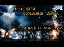 История содания Арды, о Валар и Майар Властелин Колец / The Lord of the Rings