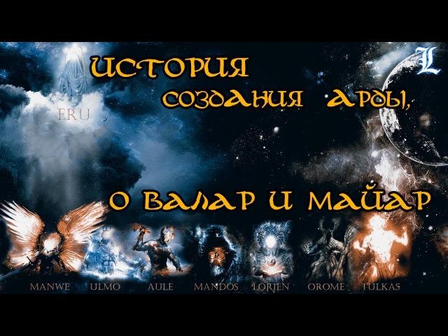 История создания Арды, о Валар и Майар | Властелин Колец The Lord of the Rings