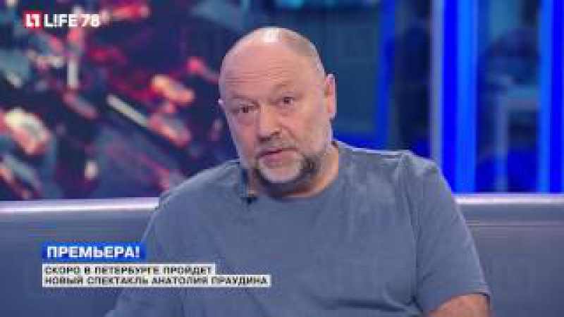 Режиссер Анатолий Праудин в студии LIFE78