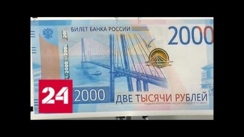 Гознак ответил на претензии по купюре с полуостровом - Россия 24