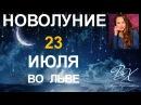 НОВОЛУНИЕ 23 ИЮЛЯ во ЛЬВЕ. Ритуалы и Магия - астролог Вера Хубелашвили