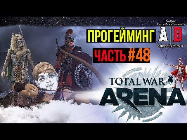 Total War: Arena ❤ Тотал Вар Арена ❤48 Стратегия за СКОРПИОНОВ Без Союзников.Адаптация ...