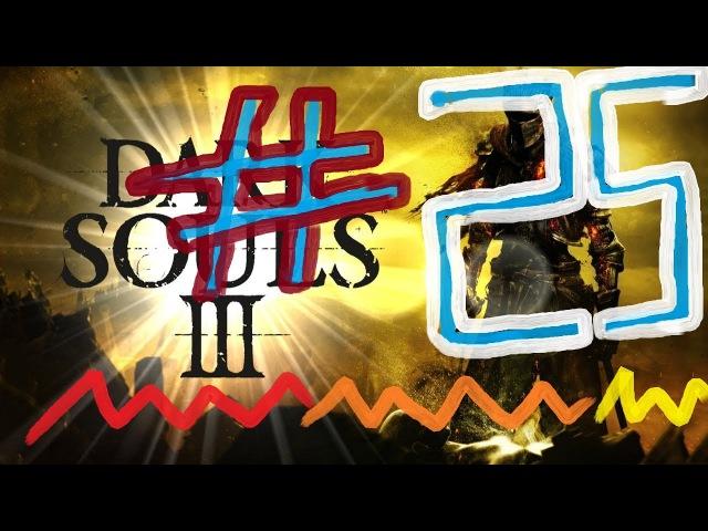 [Dark Souls 3 прохождение][25] Непобедимый чёрт ►Безымянный король, Близнецы, Душа пе ...