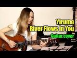 River Flows in You - Yiruma  На гитаре + разбор