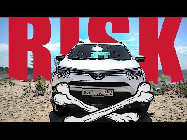 Toyota RAV4 в ЗОНЕ РИСКА!