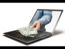 Заработок бизнес интернет. Бизнес секреты заработок в интернете