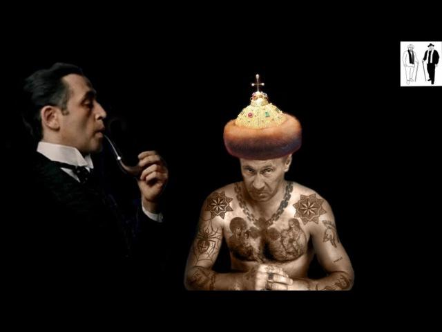 Ливанов Путину - В табакерку засыпан полоний