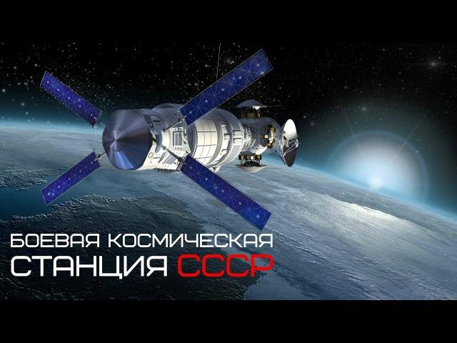 Супер оружие СССР: Советская Боевая Лазерная Орбитальная Станция СКИФ